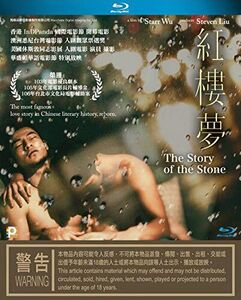 The Story Of The Stone (2018) [Import]
