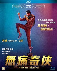 The Man Who Feels No Pain (2018) [Import]