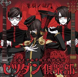 Otogi No Uta Charason Single 2 Setsudan Club (Original Soundtrack) [Import]