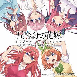 Anime (5 Toubun No Hanayome) (Original Soundtrack) [Import]