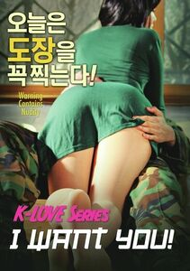 K-Love Series I Want You!