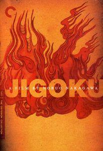Criterion Collection: Jigoku [Subtitled]