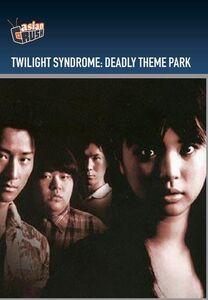 Twilight Syndrome: Deadly Theme Park