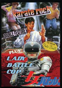 Karate Rock/ Lady Battle Cop