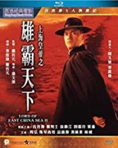 Lord Of East China Sea Ii (1993) (2019 Remaster) [Import]