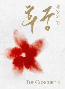 Concubine: Media Book