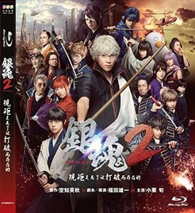 Gintama 2: Rules Are Made To Be Broken (2018) [Import]