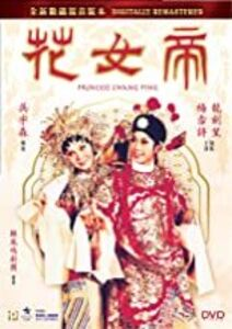 Princess Chang Ping (1988) (With Poster & Booklet) (2020 DigitallyRemaster) [Import]