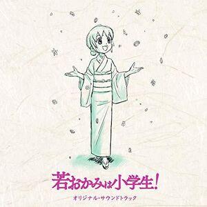 Gekijou Ban (Waka Okami Ha Shougakusei!) (Original Soundtrack) [Import]