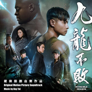 Invincible Dragon (Original Motion Picture Soundtrack)