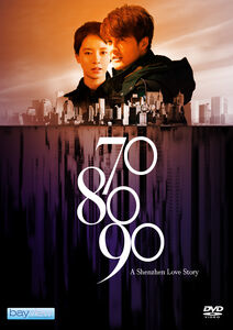 70 80 90: A Shenzhen Love Story