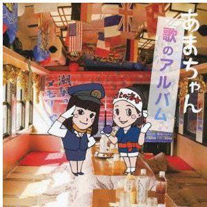 Amachan Uta No Album /  Various [Import]