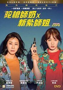 Miss & Mrs. Cops (2019) [Import]