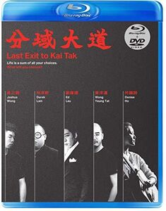 Last Exit To Kai Tak (2018) [Import]
