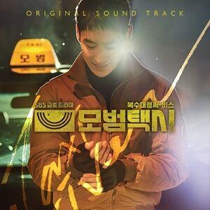 Taxi Driver (SBS Drama) (Original Soundtrack) [Import]