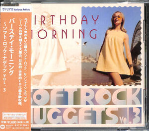 Warner Soft Rock Nuggets 3: Birthday Morning [Import]