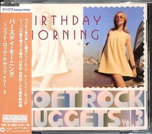 Warner Soft Rock Nuggets 3: Birthday Morning [Import]