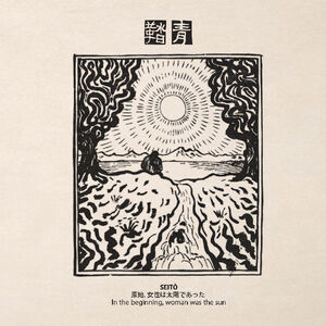 Seito: In Beginning Woman Was the Sun