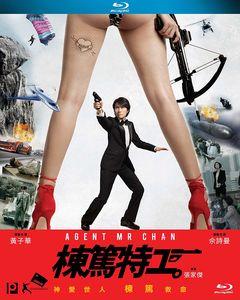 Agent Mr Chan [Import]