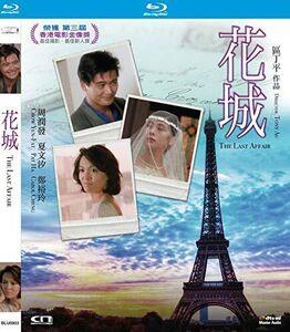 The Last Affair (1983) (2019 Digitally Remastered) [Import]