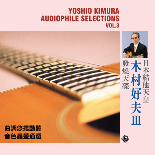 Audiophile Selections Vol. 3