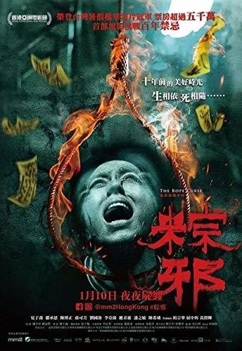 The Rope Curse (2018) [Import]
