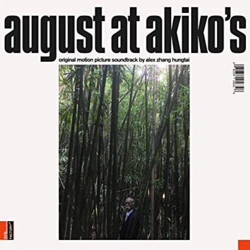 August At Akiko's: Original Motion Picture Soundtrack