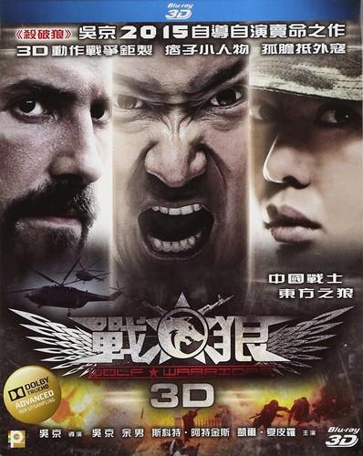 Wolf Warrior (2015) (3D) [Import]