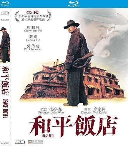 Peace Hotel (1995) (Film Of John Woo) (2019 Digitally Remastered) [Import]