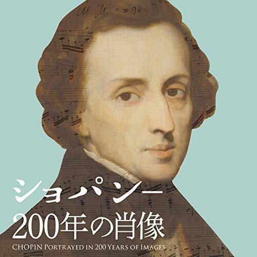 Chopin-200 Nen No Shouzou (incl. 5 Bonus Tracks)