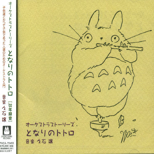 My Neighbor Totoro Orchestra (Original Soundtrack) [Import]