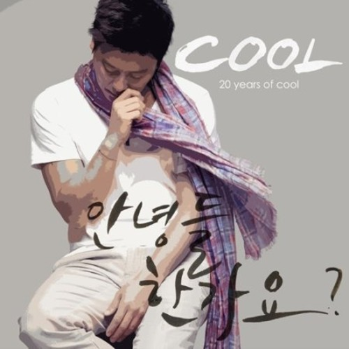 20 Years of Cool [Import]