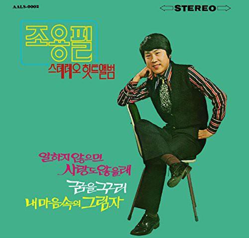 Stereo Heat Album: Remastered [Import]
