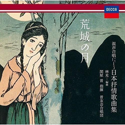 Japanese Lyric Songs
