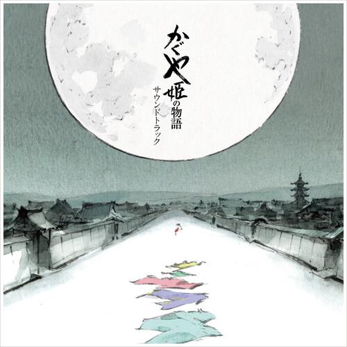 Joe Hisaishi  (Gate) (Ltd) (Rmst) - Tale Of The Princess Kaguya / O.S.T. (Gate) [Limited Edition]