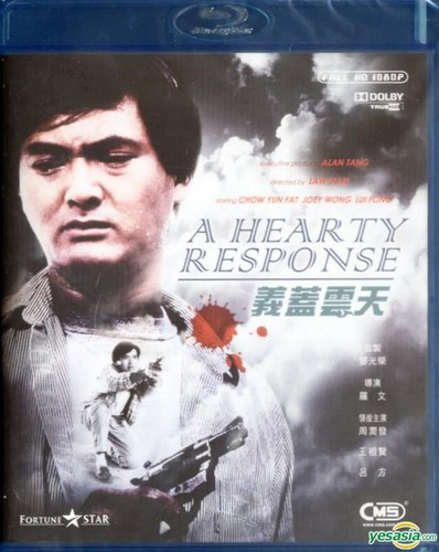 Hearty Response [Import]