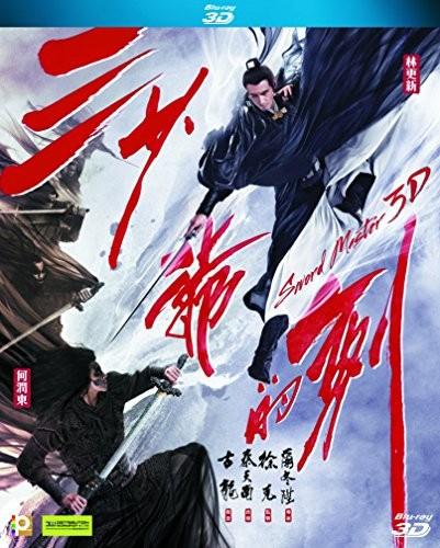 Sword Master (3-D) [Import]