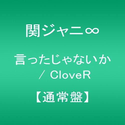 Ittajanaika /  Clover [Import]