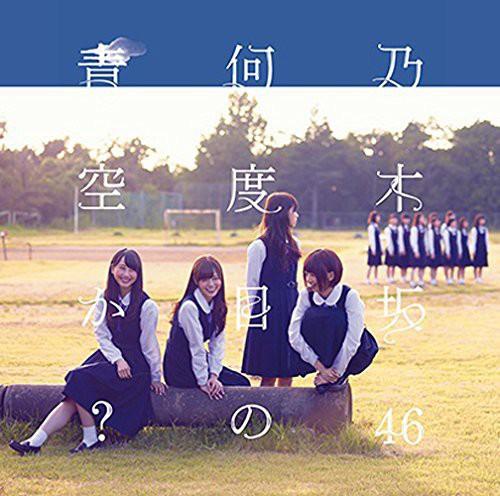 Nandome No Aozora Ka [Import]